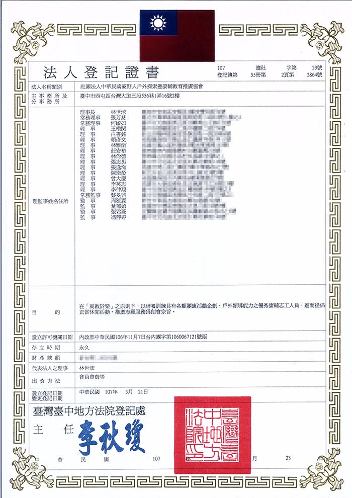 豪野人戶外康輔協會_法人登記證書