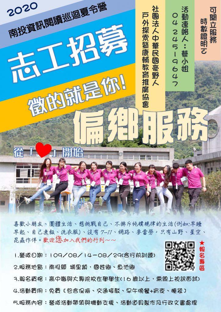 豪野人戶外康輔協會,2020偏鄉志工招募,活動宣傳海報。